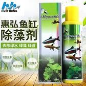 魚缸除苔劑除藻劑去藻除綠水綠藻除苔素水族箱除青苔黑毛藻類除凈 快速出貨