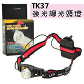 TK37超亮迷你頭燈/變焦頭燈/頭套燈/營地燈/釣魚燈 三段式 紅光圈☀饗樂生活
