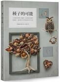 種子的可能:154種果實種子圖鑑×30款設計創作,從撿拾、處理到手作...【城邦讀書花園】
