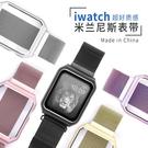apple watch錶帶蘋果手錶錶帶iwatch不銹鋼【步行者戶外生活館】