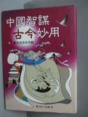 【書寶二手書T4/軍事_MMB】中國智謀古今妙用[4]孫子兵法古今談_孔幹、王金寶