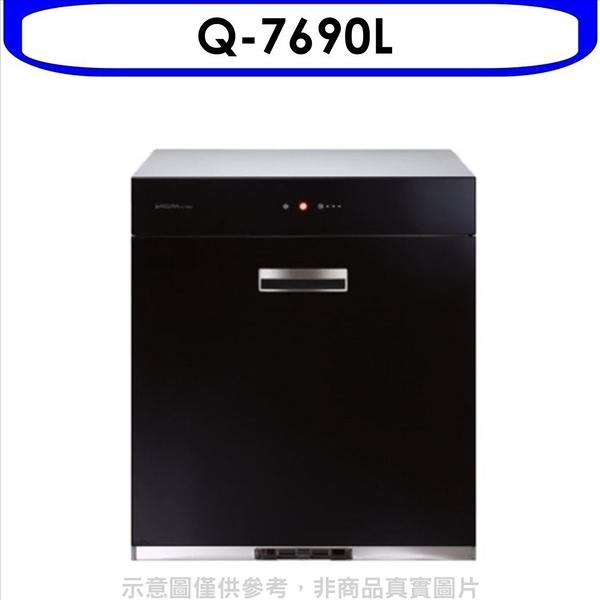 《結帳打9折》櫻花【Q-7690L】玻璃觸控70cm(與Q7690L)烘碗機B黑(含標準安裝)