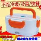 現貨插電式 保溫便當盒 免用微波爐 插電自體加熱便當盒 便當盒 免微波便當盒 電熱飯盒