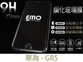 【EMO防爆9H鋼化玻璃】加贈鏡頭貼for華為HUAWEI GR5 KII-L22 玻璃貼膜保護貼螢幕貼膜