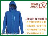 ╭OUTDOOR NICE╮瑞多仕RATOPS 男款二件式防水透氣外套 RAW631 穹藍色 內件羽絨外套 雪衣 防寒外套