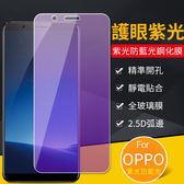 紫光膜 OPPO A59 A57 A77 A73 R9 R9S R11 R11s Plus R15 Pro 鋼化膜 抗藍光  滿版 玻璃貼 保護貼