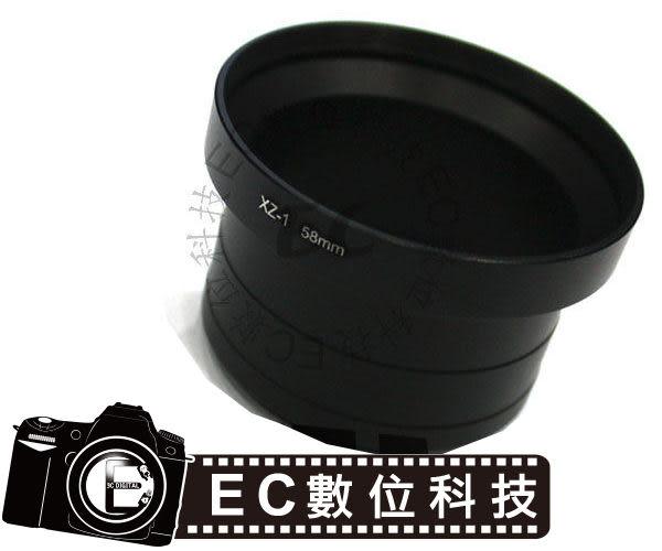 【EC數位】Olympus 數位相機 XZ-1 XZ1 XZ2 專用 58mm 專業級 鋁合金 轉接套筒 轉接環