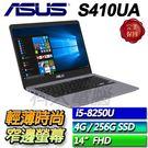 【ASUS華碩】S410UA-0111B8250U 金屬灰 ◢14吋窄邊框8代輕薄筆電 ◣