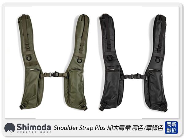 Shimoda Shoulder Strap Plus 加大肩帶 背包帶 延伸 黑色520-236 / 軍綠 520-237(公司貨)