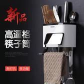 廚房多功能筷子筒掛式筷籠子瀝水創意防霉家用筷籠筷筒架子收納盒