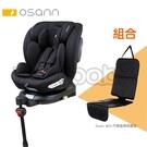 Osann oreo360° i-size isofix 0-12歲360度旋轉多功能汽車座椅-曜石黑+Osann MAXI汽車座椅保護墊