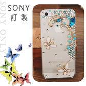 SONY XZ3 XA2 plus XZ2 Premium XZ2 L2 XA2 Ultra 蝴蝶飛舞 手機殼 水鑽殼 訂製