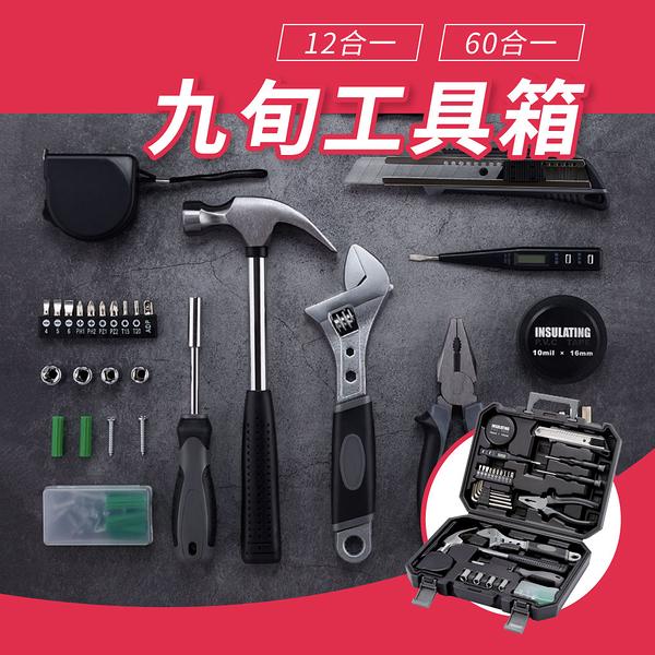 九旬工具箱 小米 米物 工具箱 家庭修繕維修工具 小米螺絲刀 批頭 工具組 工具人