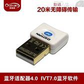 藍芽適配器 奧視通 USB藍芽適配器 4.0 藍芽接收器  CSR芯片正版軟件  OST-100 數碼人生