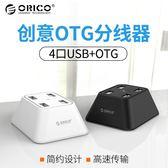 ORICO 創意USB分線器多接口一拖四集線器筆電電腦擴展HUB轉接器 AD167『黑色妹妹』
