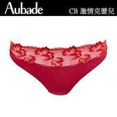 Aubade-激情克蕾兒S-L蕾絲丁褲(櫻桃紅)CB