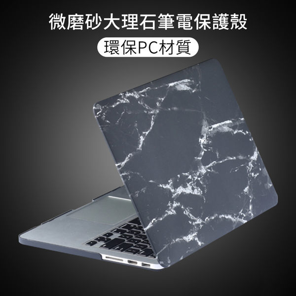 MacBook 筆電殼 Air Pro Retina 12 13 15 吋 大理石 保護殼 散熱 磨砂殼 Mac 外殼