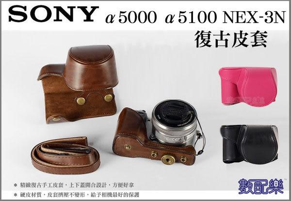 *數配樂*SONY A5000 A5100 NEX3N 16-50mm 復古皮套 二件式 相機包 桃紅 黑色 咖啡色