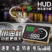 車載HUD抬頭螢幕OBD通用汽車車載行車電腦車速度水溫高清投影儀   LY9055『美鞋公社』