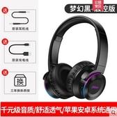 無線耳機頭戴式藍芽帶麥吃雞耳麥手機電腦有線通用隔音降噪女生韓版可愛潮運動游戲 NMS名購居家