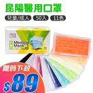 醫療口罩 昆陽 醫用口罩 防疫 平面 MIT 台灣製造 雙鋼印 盒裝 50入 成人 兒童 11色