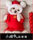 狗狗冬季衣服泰迪比熊博美小型犬貓咪寵物法斗秋冬裝新年冬天保暖【快速出貨】