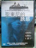 影音專賣店-L06-074-正版DVD*電影【聖東尼的誘惑】塔維愛瑪*羅夏納庫爾科娃*蒂妠陶洛蒂