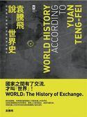(二手書)袁騰飛說世界史:從地理大發現到全球經濟大整合