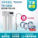 Panasonic 國際牌 TK-CB5...