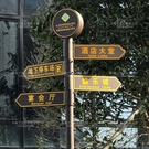 新款景區指示牌戶外標識牌小區路標公園導視立式導向牌分流指路牌 小山好物