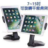 【TDJ-106】可旋轉平板桌架/底座強化/桌面固定架/放置架/多角度可調整/直播視訊/7吋~15吋-ZW