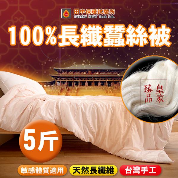 5台斤 冬季 100%純手工天然長纖 蠶絲被 3kg 6x7尺 頂級台灣手工 附保證書 蠶絲《田中保暖試驗所》