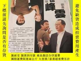 二手書博民逛書店劉青雲罕見杜琪峯Y285763