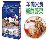 限時活動價【LCB藍帶廚坊狗飼料】30LB(13.6KG)【20包組】羊肉米食