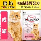 【培菓寵物48H出貨】TOMA-PRO優格親親》成貓敏感腸胃配方 貓飼料 5lb