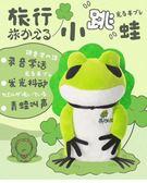 快速出貨八折促銷-旅行青蛙錄音妖艷花包斜挎包包毛絨玩具娃娃 免運