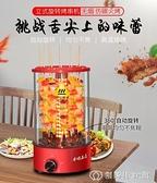 電烤羊肉串機家用商用無煙自動旋轉燒烤機電烤肉機電烤爐電燒烤杯 【全館免運】