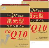 固鈊康 kaneka CO Q10 QH-CQ10光漾液態膠囊 30錠【瑞昌藥局】015266