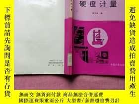二手書博民逛書店罕見硬度計量Y202668 溫其誠 中國計量出版社 出版1991