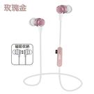 【支援TF插卡功能】磁吸式/立體聲 藍牙耳機(BU-05)