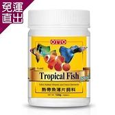 OTTO奧圖 熱帶魚薄片飼料 120g X 1入【免運直出】