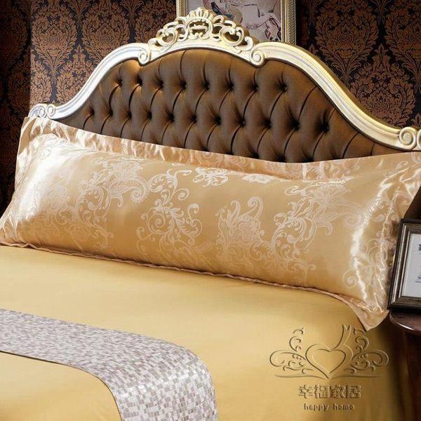 雙人枕套套 長枕套貢緞提花情侶婚慶枕頭套加長枕套【幸福家居】