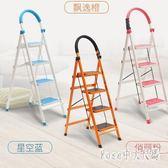 折疊梯 梯子家用室內折疊梯加厚人字梯鋼管扶梯家庭爬梯樓梯LB4620【Rose中大尺碼】