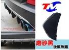 日本TM 磨砂面黑 通用 單片入 後保桿風刀 鯊魚鰭 後擾流板 裝飾風刀 定風翼 擾流板 防撞護條