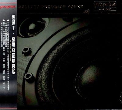 【停看聽音響唱片】【CD】靚碟王.發燒尊爵精裝版