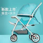 嬰兒推車可坐可躺輕便攜摺疊嬰兒車高景觀雙向兒童寶寶小孩手推車 NMS 樂活生活館