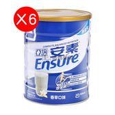 (贈超商禮卷300元) 亞培 安素優能基營養配方850gX6罐 (香草口味)【媽媽藥妝】平均一入$730