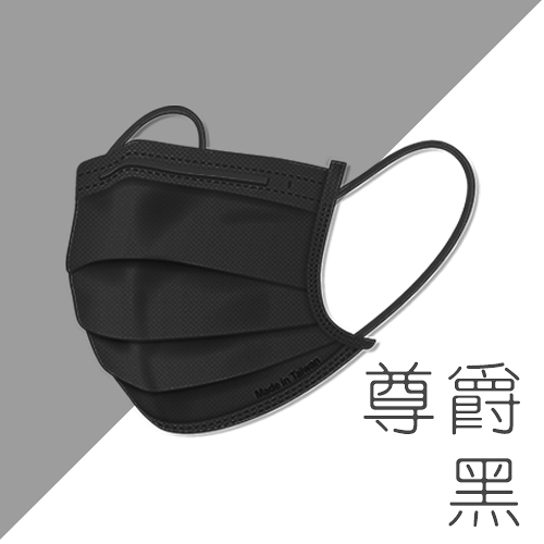 尊爵黑口罩 台灣國家隊 台灣康匠 友你口罩 雙鋼印 醫療口罩 MIT 成人口罩【WanWorld】( 現貨供應)