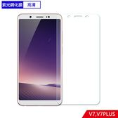 VIVO V7 Plus 鋼化膜 滿版 透明 9H防爆 紫光膜 玻璃貼 高清 保護膜 螢幕保護貼