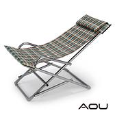 AOU 台灣製造 鋁合金耐重式收納休閒躺椅/戶外椅/午休椅(綠格)26-006D8